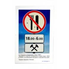 Магнит Правила здорового питания