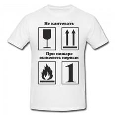 Мужская футболка Не кантовать