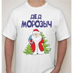 Футболка мужская Дед Морозыч