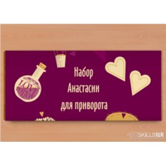 Подарочный набор для приготовления шоколада «Для приворота»