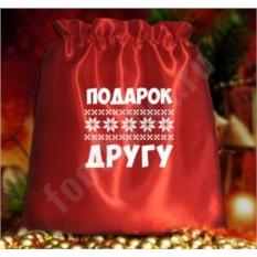Подарочный мешочек Подарок другу