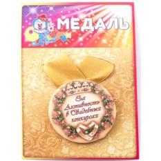 Медаль За активность в свадебных конкурсах