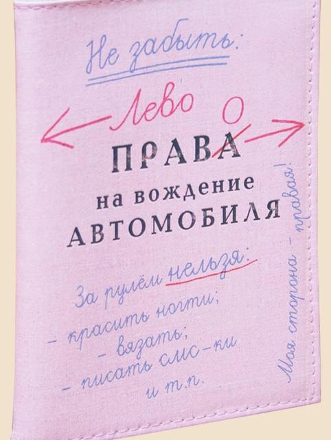 Обложка для автодокументов Лево-право (кожа)