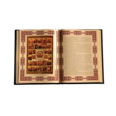 Книга Православные Праздники