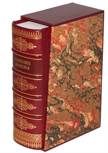 «Большая книга афоризмов» А. П. Кондрашов, И. И. Комарова