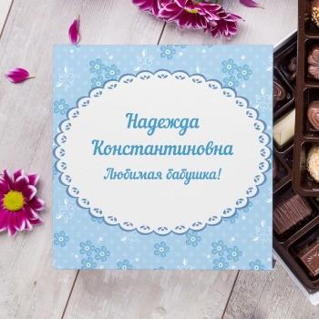 Бельгийский шоколад в упаковке Для любимой бабушки