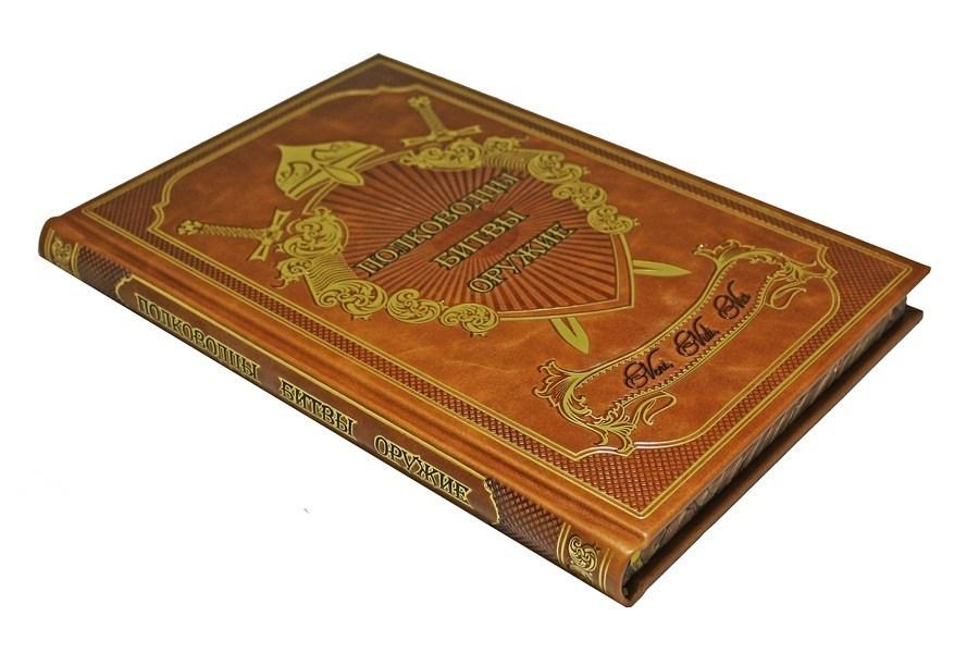 Книга Полководцы. Битвы. Оружие