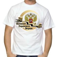 Мужская футболка Помним гордимся верим