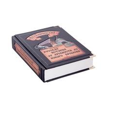 Книга в кожаной обложке Русская история В.О. Ключевский