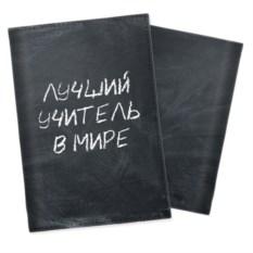 Обложка на паспорт «Лучший учитель в мире»