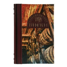 Подарочная книга Классификация виски