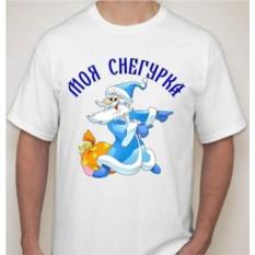 Мужская футболка Моя снегурка
