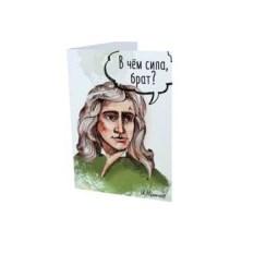 Открытка Ньютон - В чем сила брат?