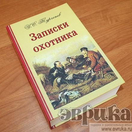 Книга-шкатулка «Записки Охотника» с флягой