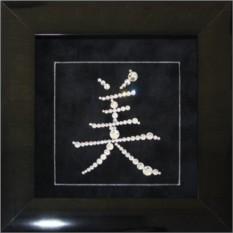 Картина Swarovski Иероглиф: Красота, 12х12 см,