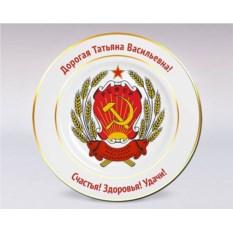 Сувенирная тарелка «Герб РСФСР»