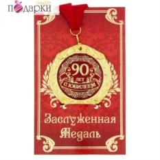 Подарочная медаль в открытке С Юбилеем 90 лет
