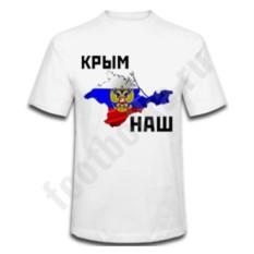 Мужская футболка Крым наш