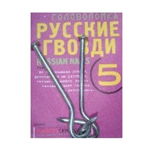Головоломка «Русские гвозди 5»