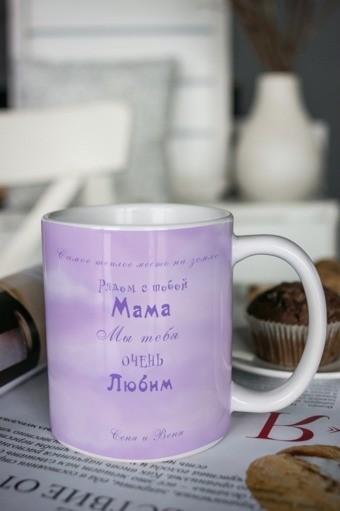 Кружка с Вашим текстом Маме, светло-лиловая
