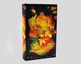 Книга-сейф «Садко»