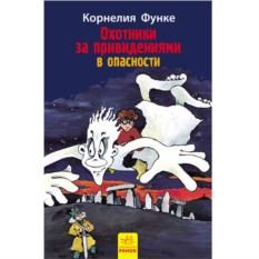 Книга «Охотники за привидениями в опасности»