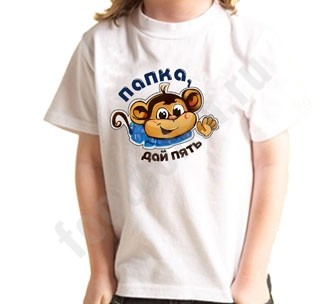 Детская футболка с обезьянкой Папка, дай пять!