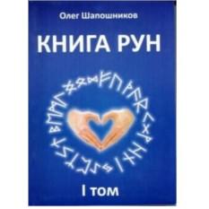 Книга Книга Рун. Том 1