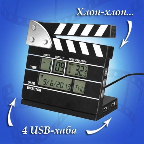 Будильник + USB-хаб  Стоп, снято!