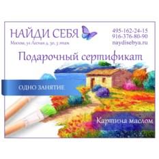 Подарочный сертификат «Картина маслом»