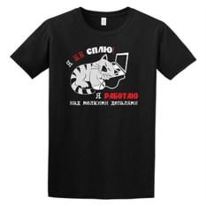 Мужская футболка Я не сплю! Я работаю над мелкими деталями