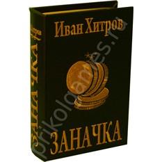 Книга - шкатулка.С вложенной фляжкой. Заначка