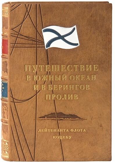 Подароч. книга Путешествие вЮжный океан и вБерингов пролив