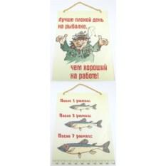 Плакат-табличка для двери Рыбалка