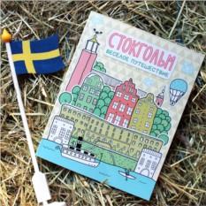 Книга-игра «Стокгольм. Весёлое путешествие»