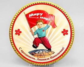 Именная шоколадная медаль «Миру-мир!»