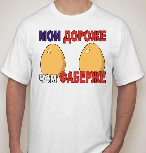 Мужская футболка Мои дороже чем фаберже