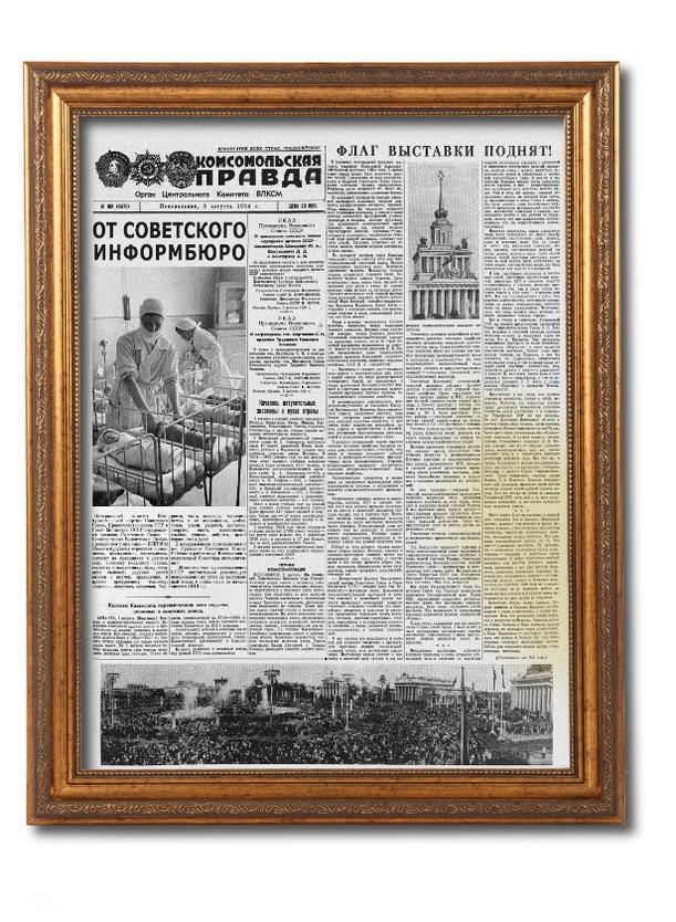 Поздравительная газета на день рождения 100 лет, Рама Классик