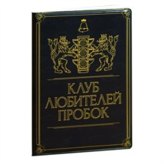 Обложка для автодокументов Клуб любителей пробок (кожзам)