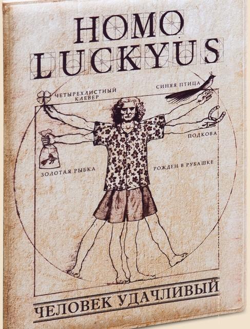 Обложка на паспорт Человек удачливый (пластик)