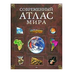 Современный Атлас мира