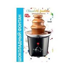 Шоколадный фонтан, 25 см
