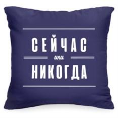 Декоративная подушка с цитатой Сейчас или никогда