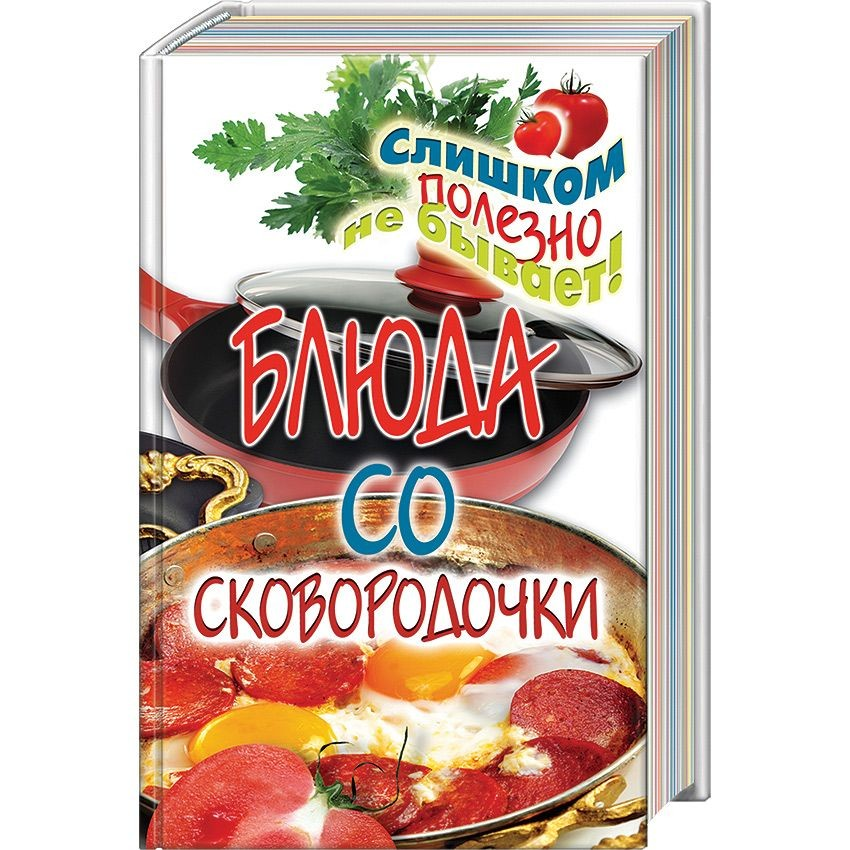Книга Блюда со сковородочки