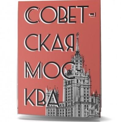 Мини-гид «Советская Москва»