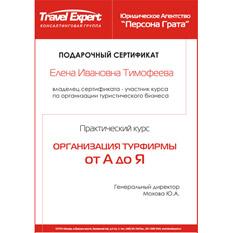 Сертификат на курс «Организация турфирмы от А до Я»