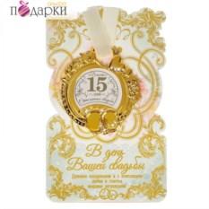 Свадебная медаль на открытке Стеклянная свадьба