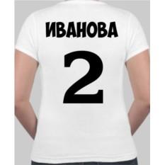 Женская футболка (ваша фамилия,номер)