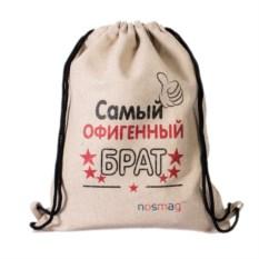 Набор носков в мешке с надписью «Самый офигенный брат»