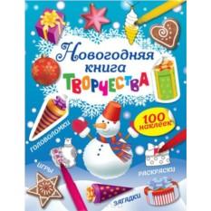 Книга Новогодняя книга творчества со 100 наклейками